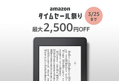 Amazon Timesale Matrsuri 201802