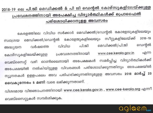Kerala PG Medical 2018 - MD / MS Admission through NEET PG