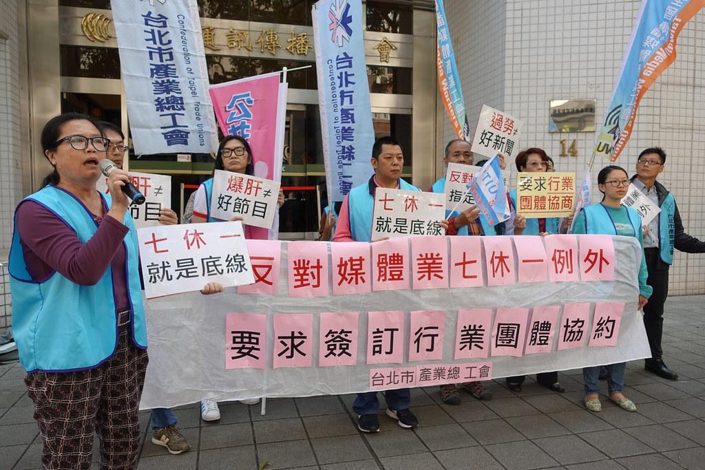 多個媒體業工會在NCC大門前反對鬆綁七休一。(攝影:張智琦)