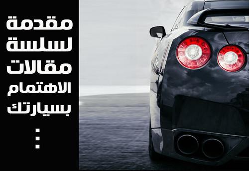 كيف تهتم بسيارتك ؟؟.. 26872634478_6cae4a94c6