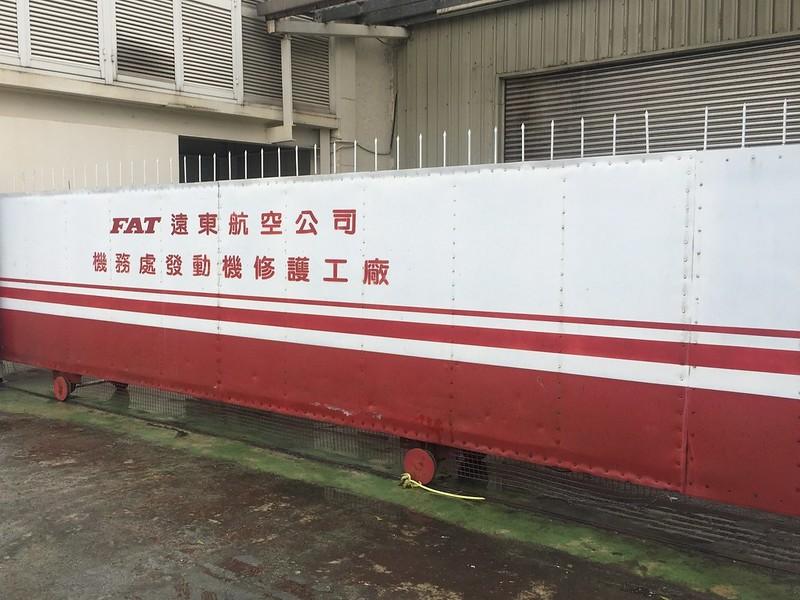 公告列為控制場址的遠東航空公司發動機修護工廠現址