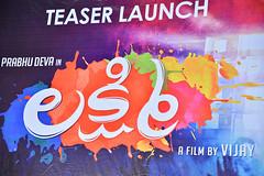 Lakshmi Movie Teaser Launch Stills