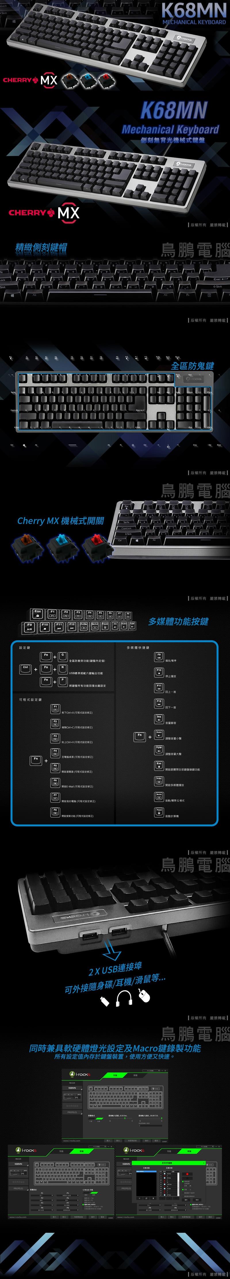 【鳥鵬電腦】i-rocks 艾芮克 IRK68MN 機械式鍵盤 黑 CHERRY 青軸 大ENTER 側刻 K68MN
