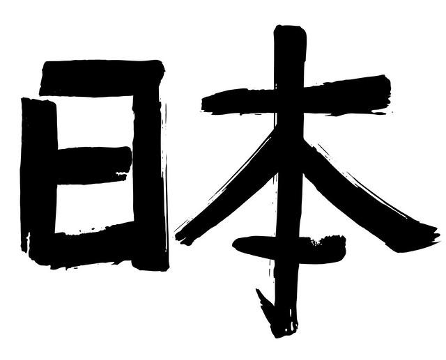 The kanji for 'Japan' (Nihon/Nippon)