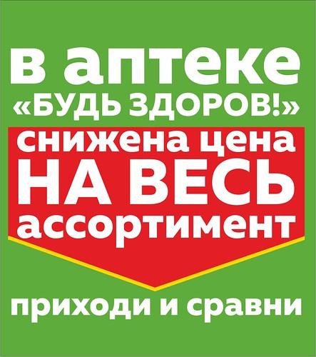 Аптека Будь здоров на Аксакова