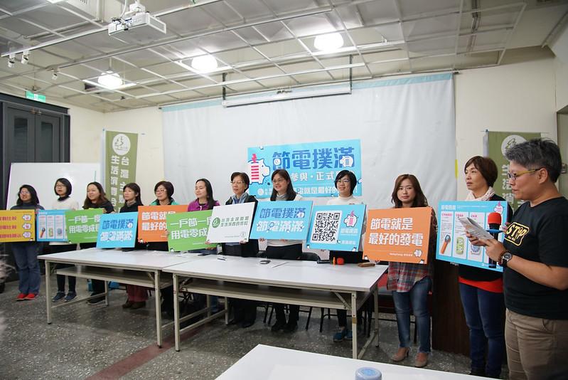 0308「節電撲滿」記者會,邀請全民參與,落實節能減碳新生活!