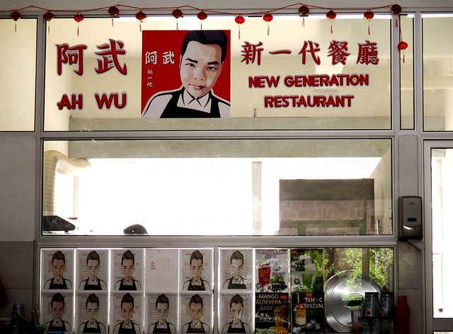 Ah Wu, New Generation Restaurant, kitchen