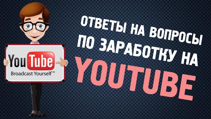 otveti-na-voprosi-po-zarabotky-na-youtube