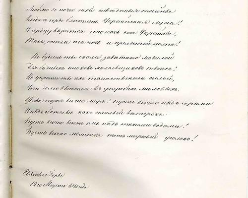 1861г. Описание высочайшего посещения Святогорской пустыни князя В.П.Мещерского. Фрагмент рукописи