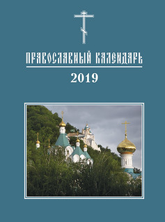 Книга-календарь на 2019 год