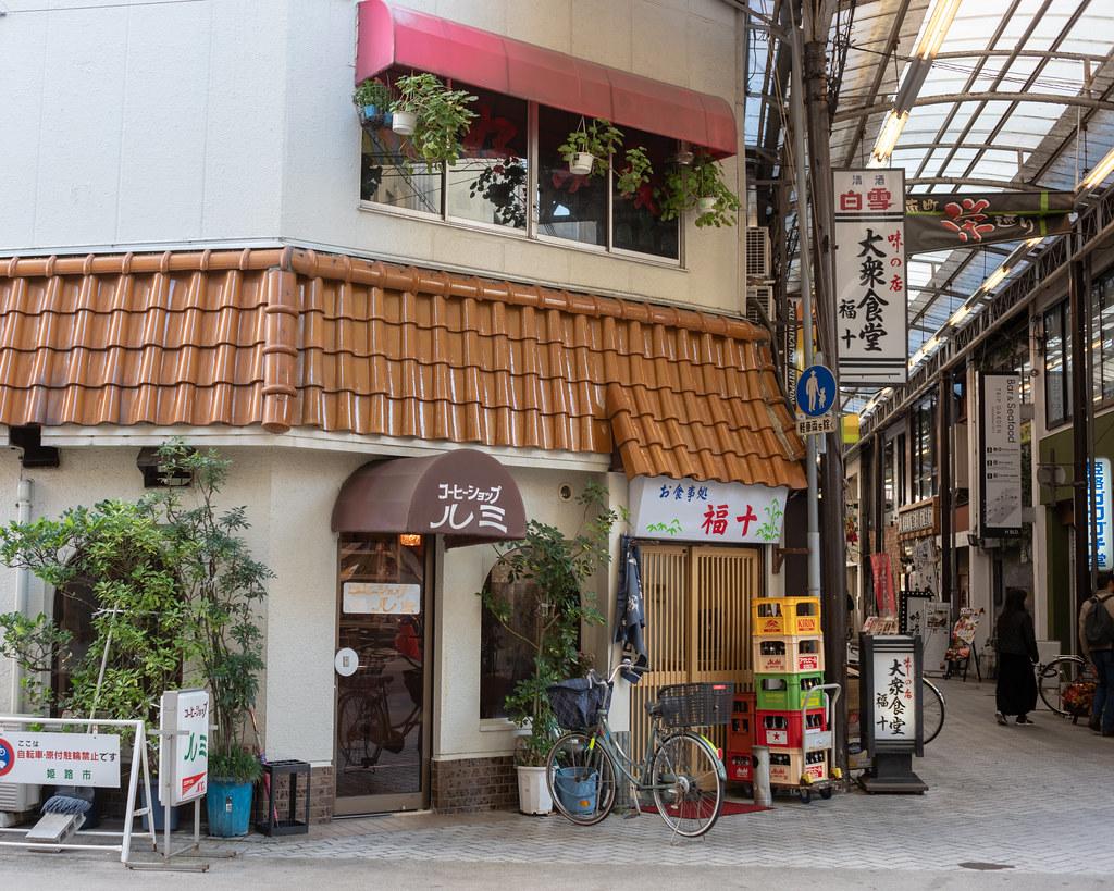 20181115 | コーヒーショップ ルミ 兵庫県姫路市南町61 Nikon D810 ...