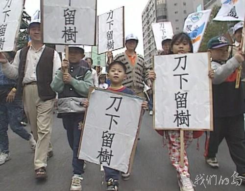 985-1- (74)搶救棲蘭檜木運動上街遊行。