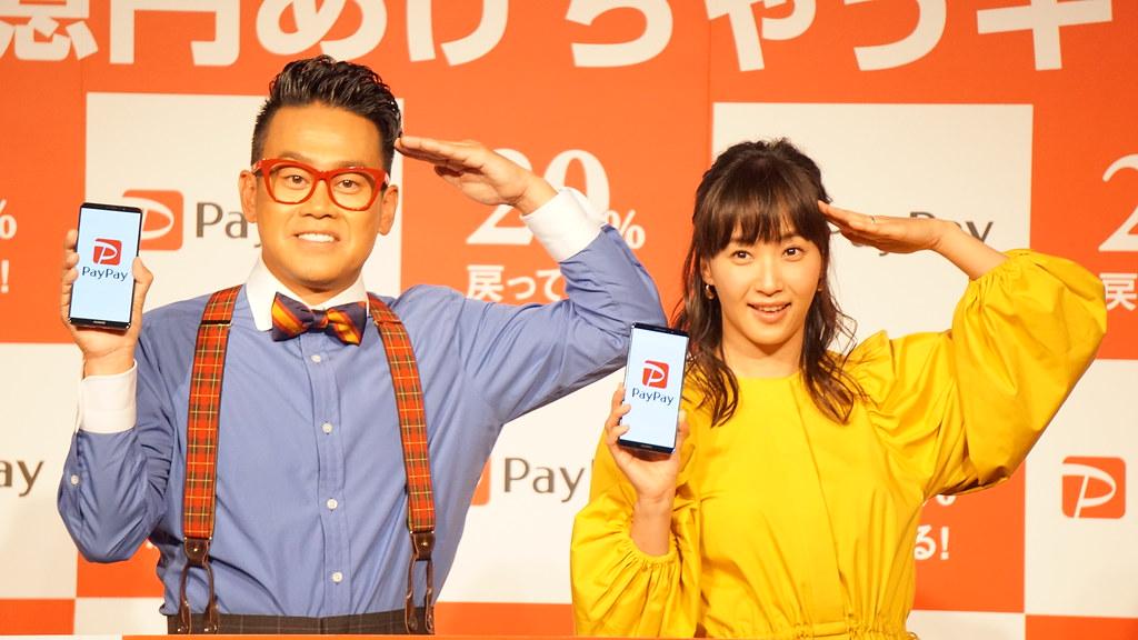 PayPay(ペイペイ)とは?