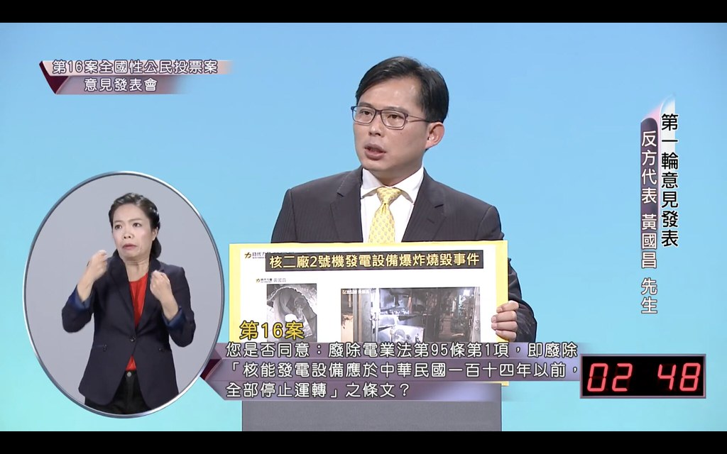 16號公投案第四場辯論反方代表黃國昌以核二廠事故說明核安風險。圖片截自公視直播
