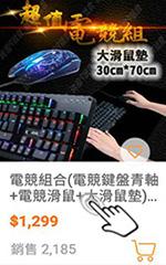 【現貨】混光機械鍵盤 注音鍵盤 鍵盤滑鼠套組 RGB背光 青軸鍵盤 黑軸鍵盤 滑鼠 電競鍵盤 鍵盤 機械式鍵盤 機械鍵盤