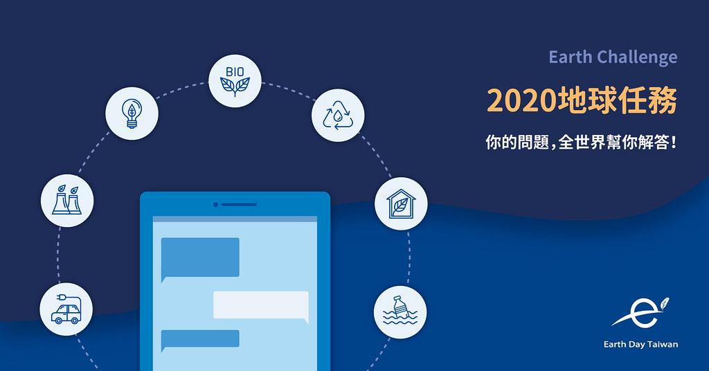 2020地球任務Earth Challenge