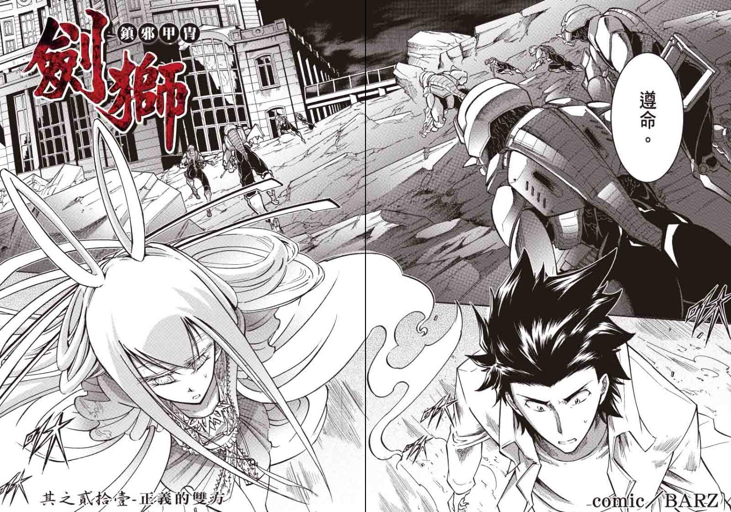 140102(1) – 台灣變身英雄《鎮邪甲冑 劍獅》第21回<正義的雙方>連載公開:久違的變身與不可避免的廝殺!