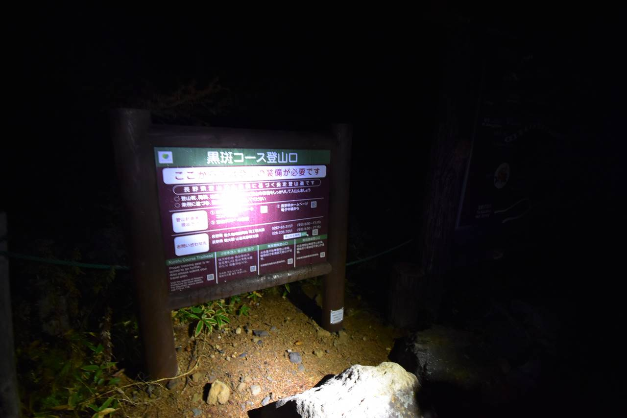 浅間山登山 黒斑山コース登山口