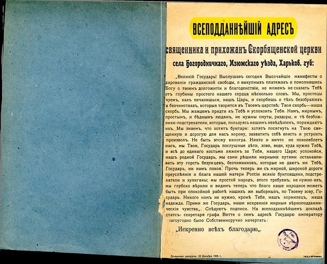 1905г. Всеподданейший адрес священника и прихожан Скорбященской церкви с.Богородичного Великому Государю