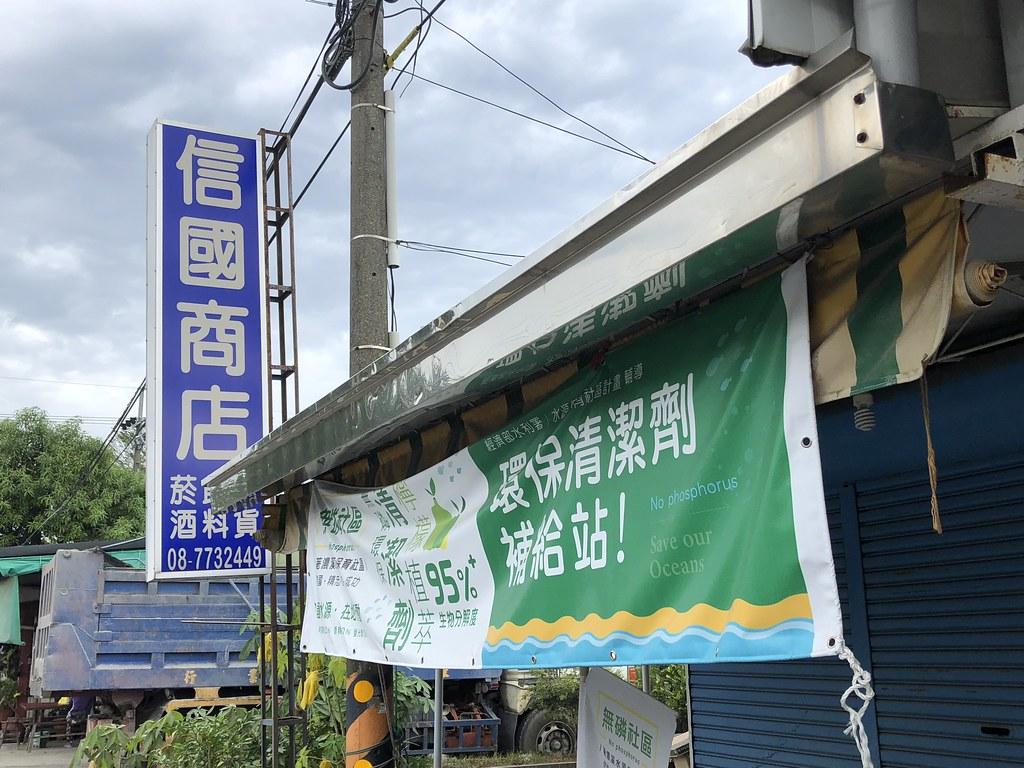 清潔劑於信國社區內的商店開賣,當地社區居民還可自備容器購買。攝影:廖靜蕙