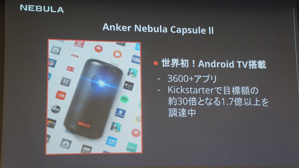 Anker Nebula Capsule II
