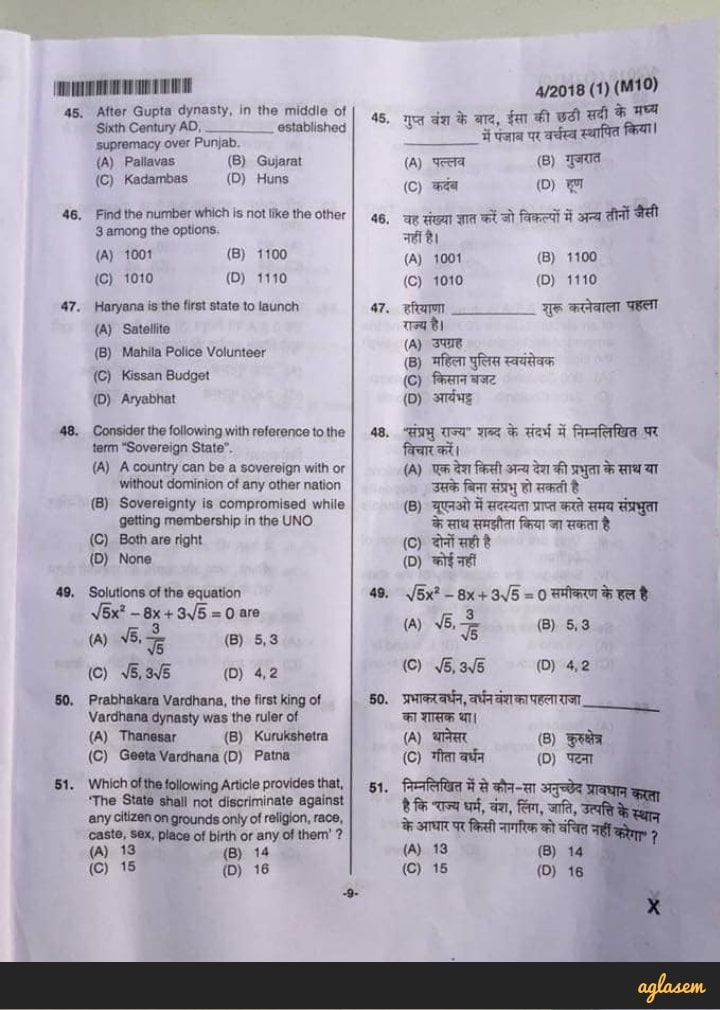 HSSC Group D Question Paper 2018