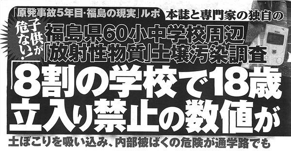 2016年〈女性自身〉雜誌和專家發表福島中小學校周邊土壤輻射污染狀況,超過8成數值應禁止進入。