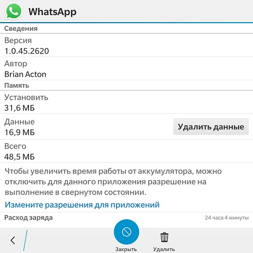 BlackBerry 10. Менеджер приложений