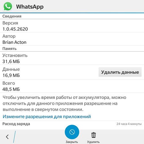 BlackBerry 10. Менеджер приложений