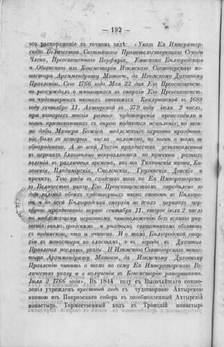 Указ от 22 мая 1766г. еп. Белгородского и Обоянского Порфирия (Крайского) архим. Святогорского монастыря Матфею (Млодзинскому)