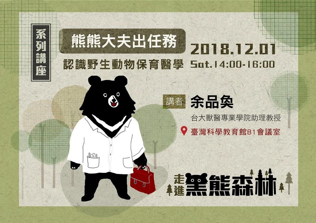走進黑熊森林系列講座 余品奐