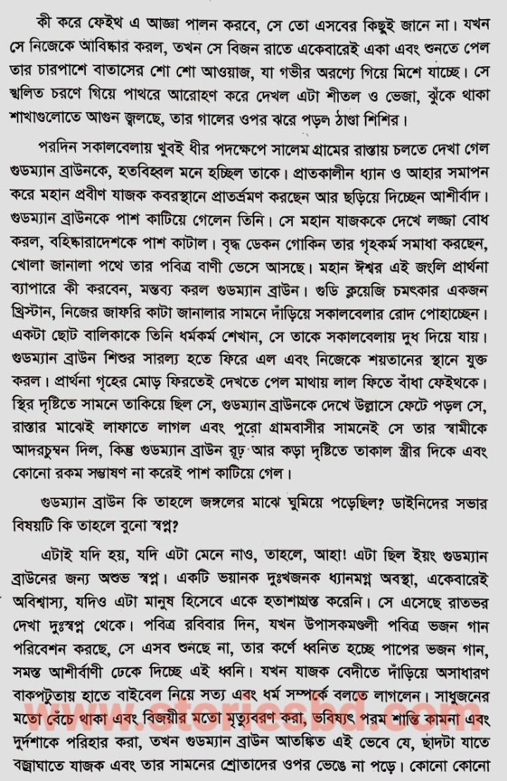 young goodman brown by nathaniel hawthorne bangla translation
