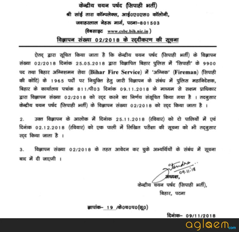 Bihar Police Constable Recruitment Has Been Cancelled By The CSBC; Reason not revealed