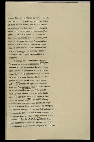 Граф Сергей Дмитриевич Шереметев «Москва, 20 октября 1888 года. Приезд государя после крушения поезда в Борках»