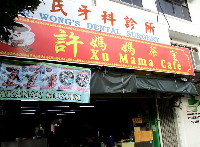 Xu Mama Cafe
