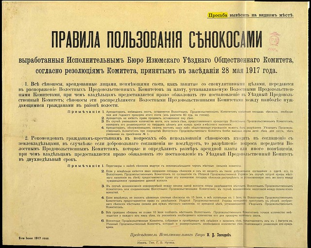 Правила пользования сенокосами выработанные Исп. Бюро Изюмского Уездного Общественного Комитета, согласно резолюциям Комитета 28 мая 1917г.