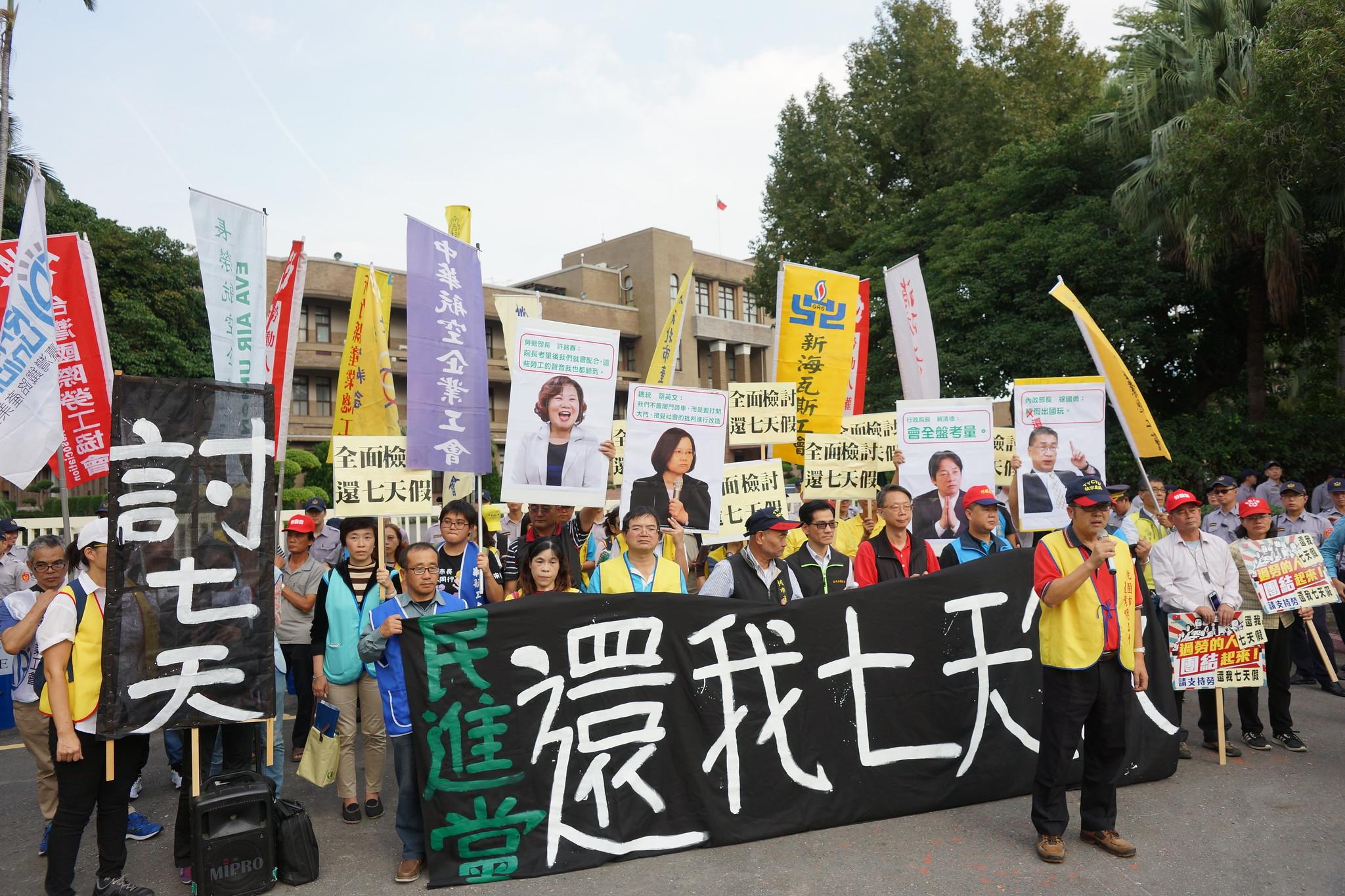 勞團在行政院前抗議,政院隨後強硬拒絕還假,勞團表示2020民進黨必會再輸一次。(攝影:王顥中)