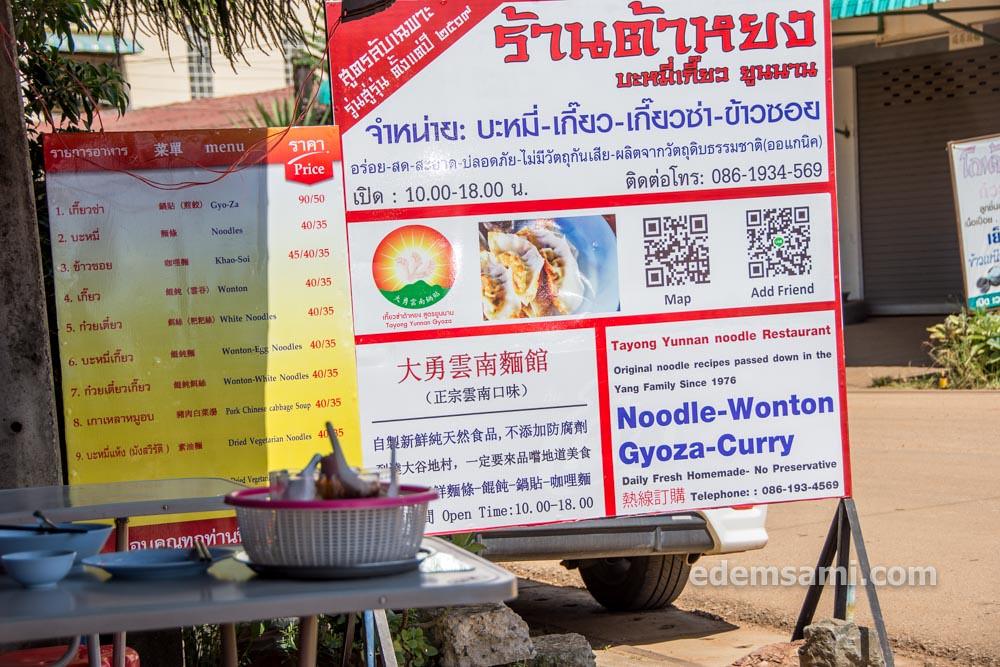 Арунотхай Чиангмай Таиланд