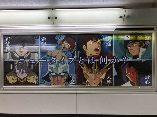 Gundam Narrative JR Shinjuku Station Advertising Poster | by debris2019