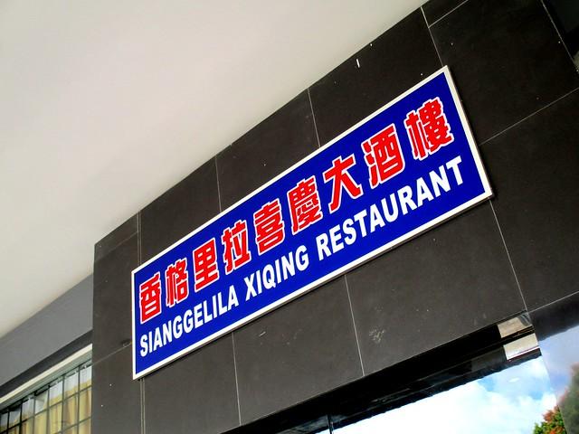 Sianggelila Xiqing Restaurant