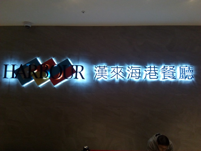 2018/11/20-漢來海港餐廳敦北店聚餐