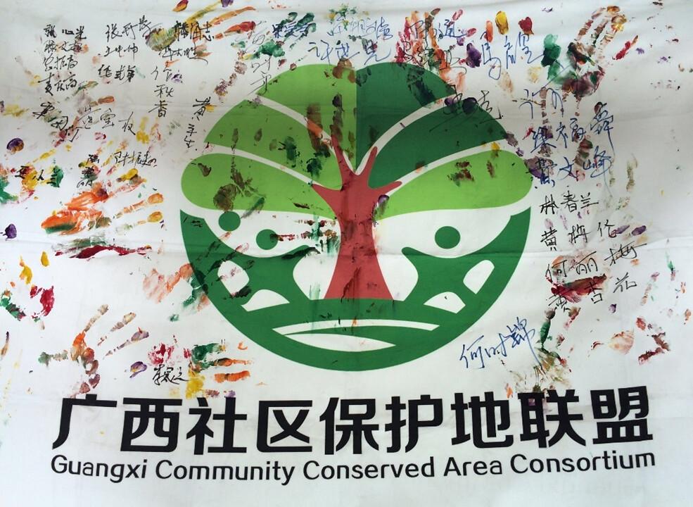 2015年4月集結「廣西社區保護區聯盟」,推動落實社區保護地。