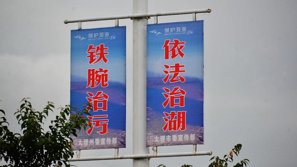 觀光狂潮造成洱海污染,路上處處可見整治洱海的標語。攝影:郭志榮