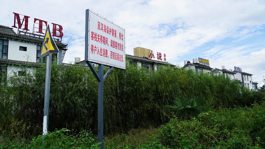 2017年,洱海環湖沿岸大型餐廳勒令停業,政府製作告示牌,勸阻遊客消費。攝影:郭志榮