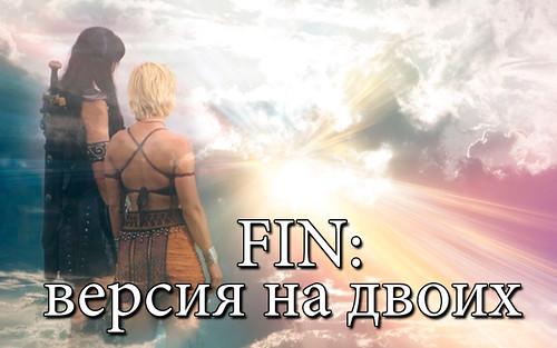 FIN: версия на двоих
