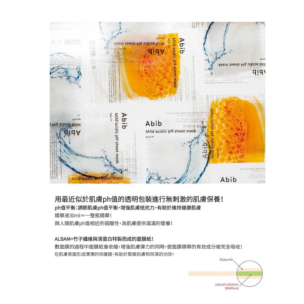 ShiPAPA Abib pH值弱酸性面膜 韓國直送🇰🇷 香港 澳門
