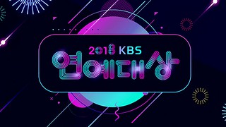 KBS Entertainment Awards 2018