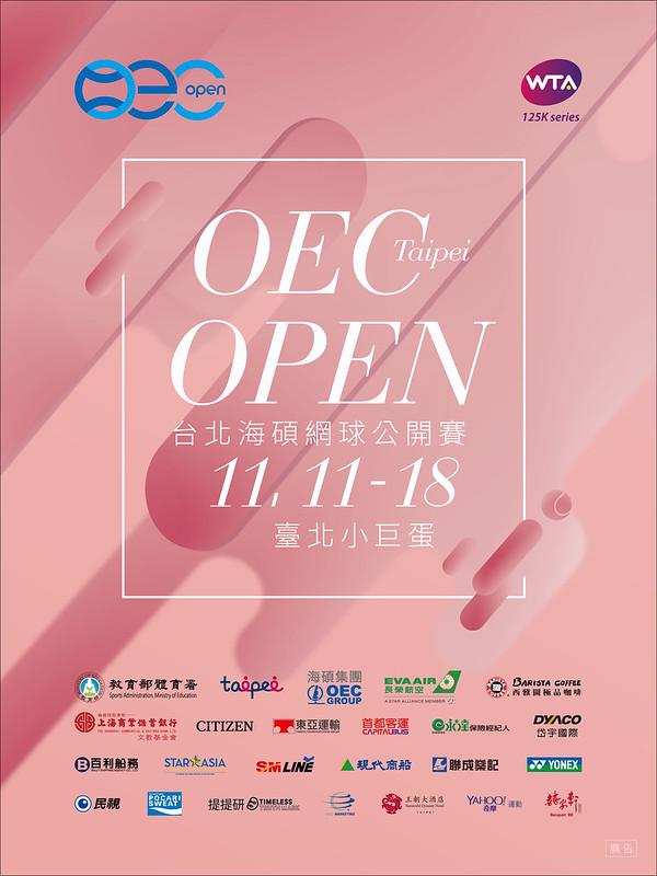 2018海碩盃女網賽11日開戰。(教育部體育署提供)