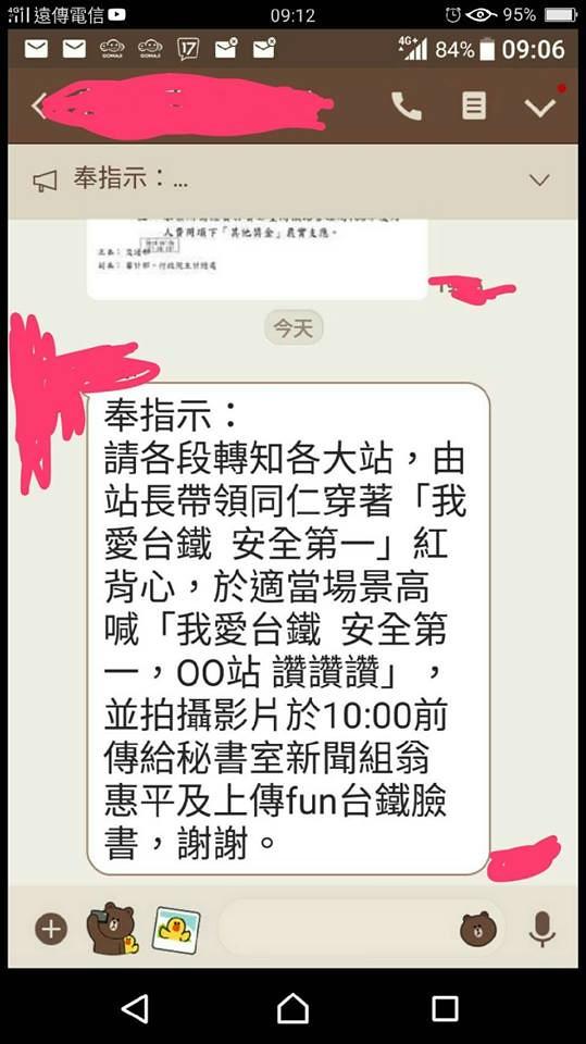 有台鐵員工收到長官訊息,要求各大車站站長需帶領員工穿背心喊口號,並拍影片傳給台鐵局做公關。(台鐵產工提供)