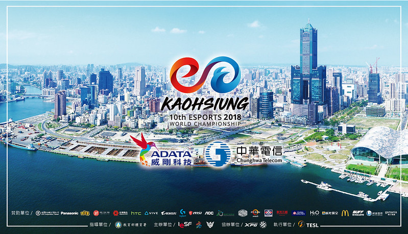 第10屆世界電競錦標賽9日在高雄巨蛋開戰。(教育部體育署提供)